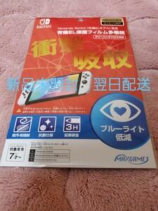 任天堂ライセンス商品 Nintendo Switch (有機ELモデル)専用有機EL保護フィルム 多機能 マックスゲームズ新品