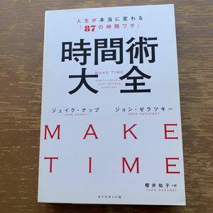 時間術大全 人生が本当に変わる 「87の時間ワザ」 ジェイクナップ/ジョンゼラツキー/櫻井祐子