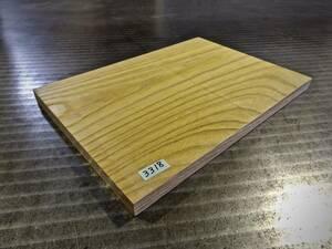 欅 (283×200×16)mm 1枚 乾燥済み 無垢一枚板 送料無料 [3318] ケヤキ けやき 木材 花台 ササ杢 キヤンプ 道具 まな板