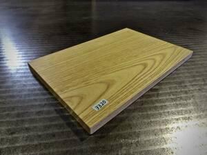 欅 (300×200×16)mm 1枚 乾燥済み 無垢一枚板 送料無料 [3320] ケヤキ けやき 木材 花台 ササ杢 キヤンプ 道具 まな板