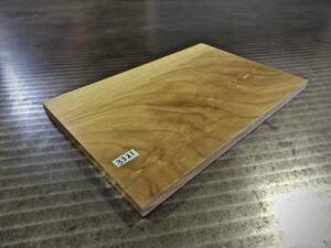 欅 (300×200×14)mm 1枚 乾燥済み 無垢一枚板 送料無料 [3321] ケヤキ けやき 木材 花台 ササ杢 キヤンプ 道具 まな板