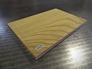 欅 (300×200×16)mm 1枚 乾燥済み 無垢一枚板 送料無料 [3322] ケヤキ けやき 木材 花台 ササ杢 キヤンプ 道具 まな板