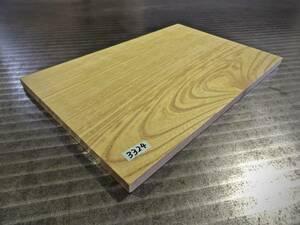 欅 (300×200×12)mm 1枚 乾燥済み 無垢一枚板 送料無料 [3324] ケヤキ けやき 木材 花台 ササ杢 キヤンプ 道具 まな板