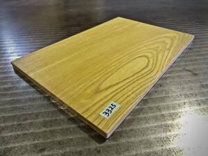 欅 (300×200×10)mm 1枚 乾燥済み 無垢一枚板 送料無料 [3325] ケヤキ けやき 木材 花台 ササ杢 キヤンプ 道具 まな板