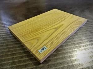 欅 (288×196×16)mm 1枚 乾燥済み 無垢一枚板 送料無料 [3327] ケヤキ けやき 木材 花台 ササ杢 キヤンプ 道具 まな板