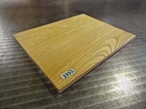 欅 (251×200×11)mm 1枚 乾燥済み 無垢一枚板 送料無料 [3332] ケヤキ けやき 木材 花台 ササ杢 キヤンプ 道具 まな板