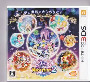 [E21j8] 【3DS】ディズニーマジックキャッスル マイハッピーライフ2【動作確認済み】