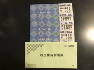 ☆☆☆ 平和 株主優待割引券 4枚 2021年12月31日まで (1000円×4枚)送料無料 ☆☆☆
