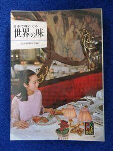 ◆2  日本で味わえる 世界の味 / カラーブックス 172 昭和47年,2刷,元ビニールカバー