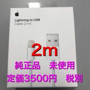 ケーブル Apple ライトニングケーブル USBケーブル 充電器 箱付き