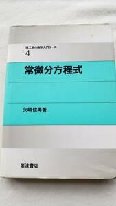 (大学教本)(参考書)理工系の数学入門コース 常微分方程式