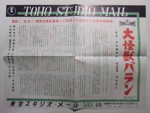 ☆☆A-7787★ 大怪獣バラン 東宝スタジオメール№570 特撮 プレスシート ★レトロ印刷物☆☆