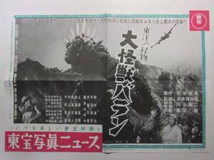 ☆☆A-7789★ 大怪獣バラン 東宝写真ニュース 特撮 広告 ★レトロ印刷物☆☆