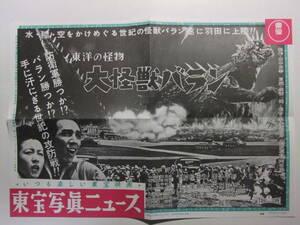 ☆☆A-7790★ 大怪獣バラン 東宝写真ニュース 特撮 広告 ★レトロ印刷物☆☆