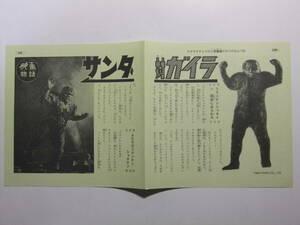 ☆☆A-7793★ サンダ対ガイラ 映画物語 特撮 シナリオ ★レトロ印刷物☆☆