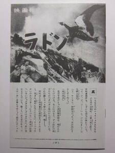 ☆☆A-7792★ 空の大怪獣ラドン 映画物語 特撮 シナリオ ★レトロ印刷物☆☆