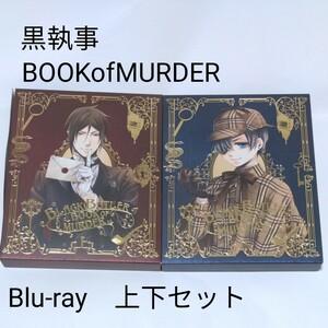 黒執事 BOOK of MURDER Blu-ray 上下セット