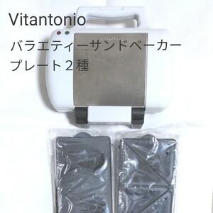 ビタントニオ ホットサンドメーカー 新品プレート 取扱説明書あり