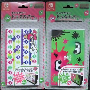 キャラクタードックカバー for Nintendo Switch /スプラトゥーン2 2柄セット 新品未開封 クーポン消化 送料無料