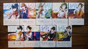 【全巻初版】青のオーケストラ 9巻セット 阿久井真