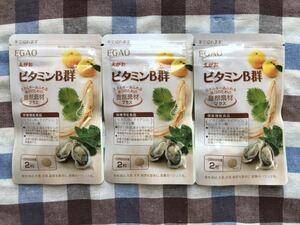えがお ビタミンB群 栄養機能食品 サプリメント 3袋セット