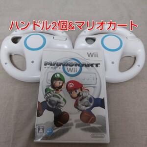 任天堂純正品 Wii ハンドル2個 & マリオカートWii ソフト セット