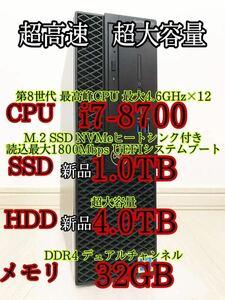 難あり激安 超高速PC i7-8700(4.6GHz×12)/新品SSD(M.2)1TB/新品大容量HDD4TB/大容量DDR4メモリ32GB/Win10Pro/Office2019/Optiplex3060