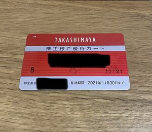 【匿名配送送料込み】高島屋 株主優待カード 女性名義 10%割引 一割引 有効期限2021年11月末