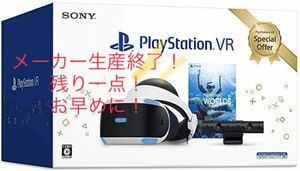 PlayStation VR Special Offer 2020 Winter【メーカー生産終了】