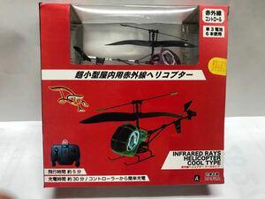超小型屋内用赤外線ヘリコプター