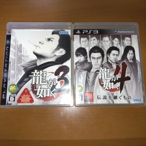 PS3 龍が如く3 龍が如く4 セット
