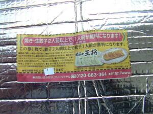 餃子の王将無料券 即決 5枚組 条件付き 無料券 (全国共通)11/1から 11/30まで