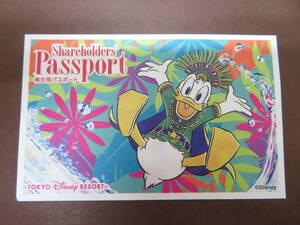 東京ディズニーリゾート 株主用パスポート 1枚