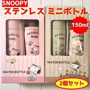 【新品】スヌーピー ステンレス水筒ミニボトル ポーチ付き 2個セット