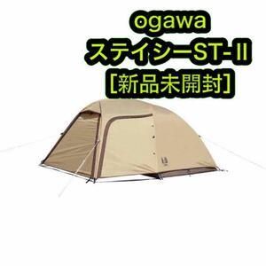 新品 ogawa campal stacy st2 ステイシー サンドベージュ
