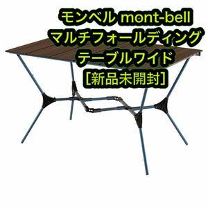 [新品未開封]モンベル マルチフォールディング テーブル ワイド