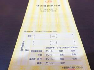 【大黒屋】【普通郵便送料無料】JR東海 株主優待割引券 3枚セット 有効期限2022年6月30日まで