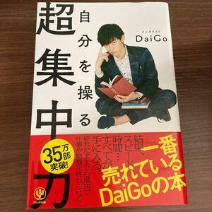 自分を操る 超集中力 DaiGo かんき出版 帯付き末尾