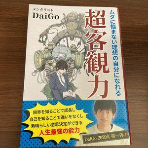 ムダに悩まない理想の自分になれる超客観力/DaiGo末尾