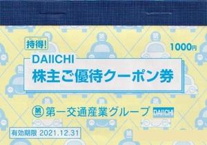 DAIICHI  第一交通産業グループ 株主優待クーポン券 ¥1000(500円×1枚 200円×2枚 100円×1枚)有効期限:2021年12月31日迄