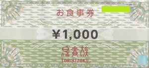 鳥貴族 お食事券¥1000 有効期限:2021年10月31日