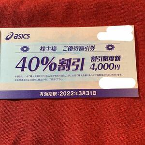 アシックス株主優待 株主様ご優待割引券40%割引券1枚 20220331 複数個数あり