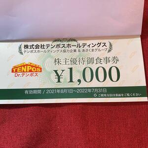 送料無料テンポスホールディングス株主優待券1000円×8枚 20220731 あさくま