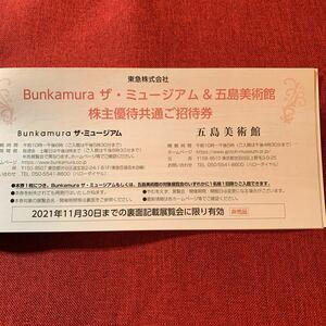 東急電鉄株主優待 Bunkamuraザミュージアム&五島美術館株主優待共通ご招待券1枚 20211130 複数個数あり