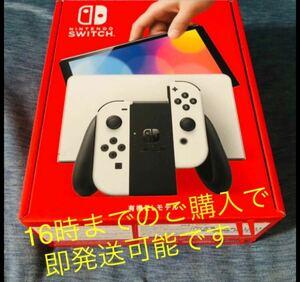 Nintendo Switch 有機EL ホワイト ドックのみ