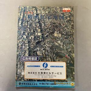 吉田地図 【精密住宅地図】 昭和61年(1986年) 大阪府 大阪市 南区 (現在の中央区)