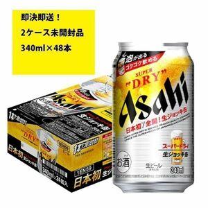 アサヒ スーパードライ 生ジョッキ缶 340ml×48本 2ケース  送料無料! 即決即送!