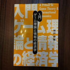 入門 ゲーム理論と情報の経済学 神戸伸輔