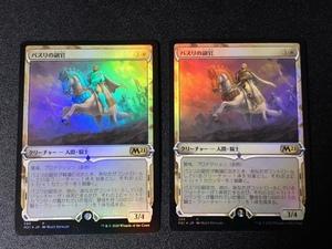 バスリの副官 2枚セット FOIL【MTG】基本セット2021 M21 日本語JP フォイル