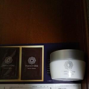 パーフェクトワン薬用ホワイトニングジェル2回ほど、使用済み。ナイトクリ-ム付き!